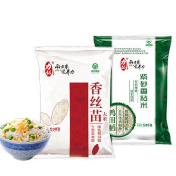 力拓正稻 紫砂香粘米500g+香丝苗米500g 试吃装 1kg