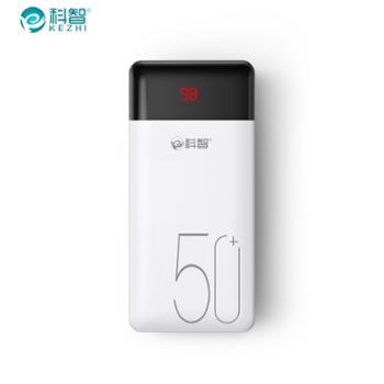 科智50000毫安大容量充电宝智能手机便携移动电源