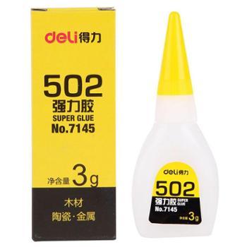 得力7145强力胶 502胶水 多功能可粘塑料皮革玻璃陶瓷金属液体 一瓶价