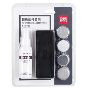 得力8728白板用清洁剂套装白板护理液清洗剂白板擦磁粒玻璃白板用