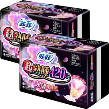 苏菲卫生巾夜用8片装超熟睡420mm超薄随心翻夜用姨妈巾2包16片