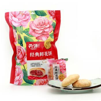 云味坊玫瑰鲜花饼直立袋50g*6枚每袋