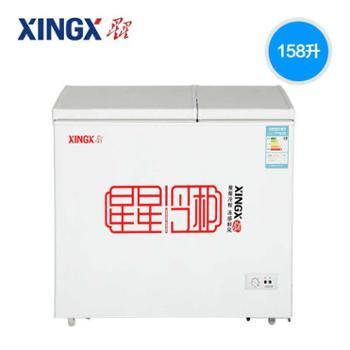 XINGX/星星 BCD-158JDE 冰柜冷柜/商用家用/ 卧式双温/冷冻冷藏