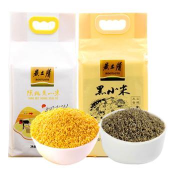 黄土情真空黄小米+真空黑小米2500g*2