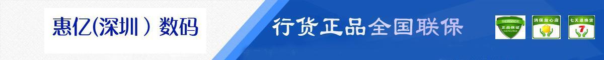 惠亿(深圳)华为专营店