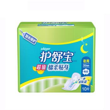 护舒宝超值棉柔贴身夜用卫生巾10片*6包