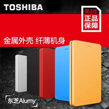 东芝Alumy移动硬盘1TB金属1tb硬盘高速USB3.0