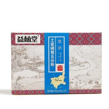 益植堂富硒五谷代餐粉400g*2盒