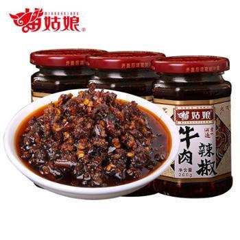 苗姑娘 贵州特产自制下饭拌面牛肉辣椒酱 260g*3瓶