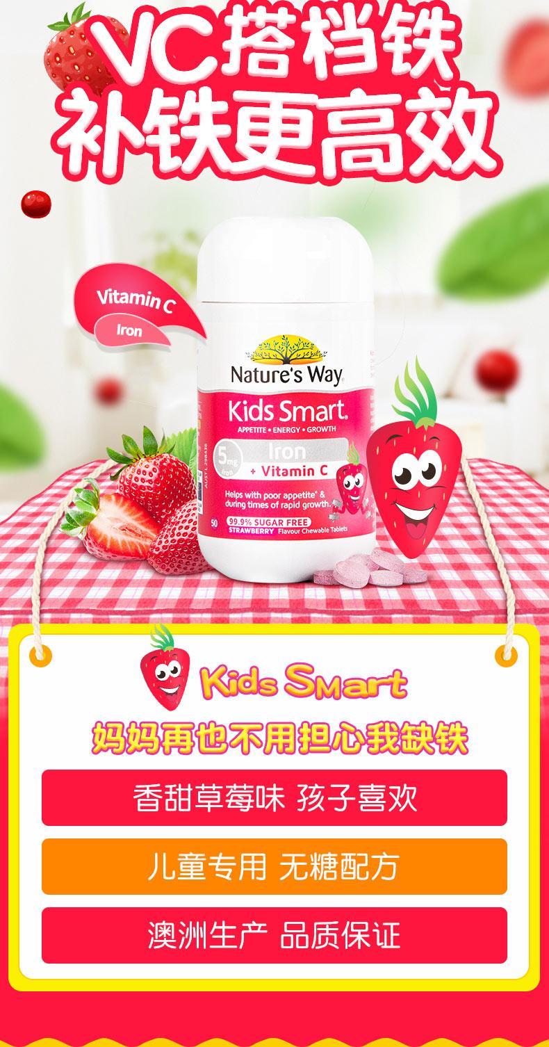 佳思敏/Nature's Way 儿童铁加维生素C咀嚼片草莓味50片,善融商务个人商城仅售65.00元,价格实惠,品质保证-营养补充食品