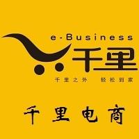 重庆千里广大电子商务有限公司