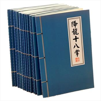 聚点A5武术秘籍大号笔记本学生记事本8本