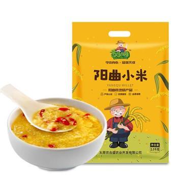 山西小米小黄米 小米粥自产特产孕妇宝宝米月子米5斤农家自产