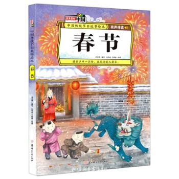 春节(有声伴读)(精)/中国传统节日故事绘本×2