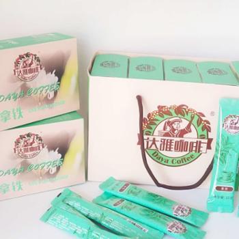 达雅咖啡云南孟连达雅咖啡速溶拿铁2盒装16g/包,10包/盒