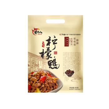 甘十八 柠檬鸭肉(原味) 500g 广西美食特产
