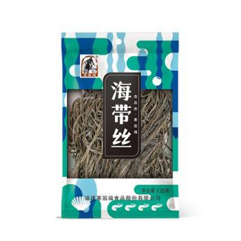 塞翁福 福建福州海带丝 120g*2袋
