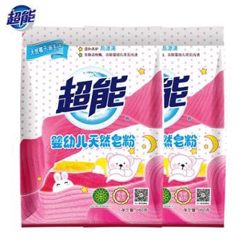 超能婴幼儿天然皂粉450g*2宝宝专用家庭装洗衣粉