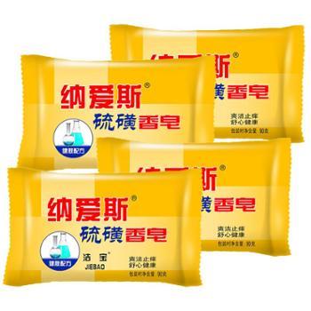 纳爱斯硫磺皂90g*4块装抑菌洗脸香皂背部肥皂家庭装沐浴皂