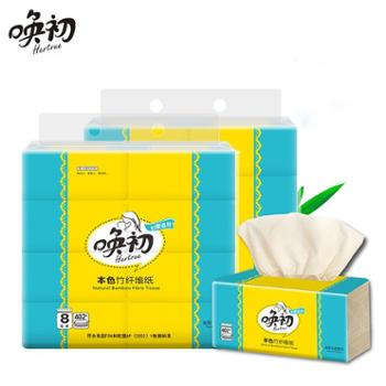 唤初 本色纸抽 纸家用纸巾 婴儿适用纸 原生竹浆纸 16包装