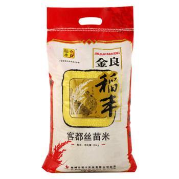 金良稻丰 客都丝苗米家庭食用米 10kg