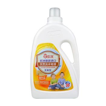 欧涤-天然洗衣液皂液无味 2310ml