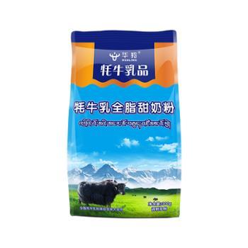华羚牦牛乳全脂甜奶粉300克/袋