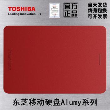东芝移动硬盘1t USB3.0 全金属硬盘Alumy移动硬移动盘2tb 东芝580023536133