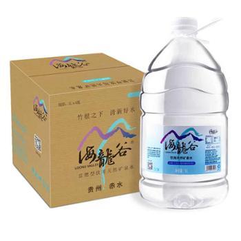 海龙谷富锶型饮用天然矿泉水弱碱性大桶水5L*4桶