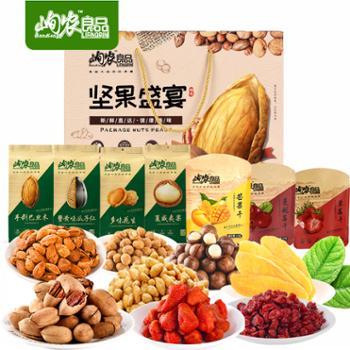 峋农坚果礼盒1840g/盒零食大礼包