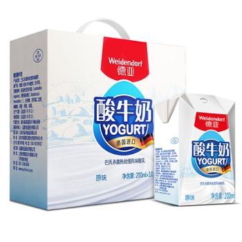德亚 酸牛奶 200mlx10礼盒