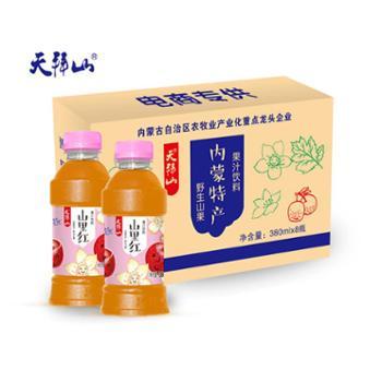 天拜山 山里红汁 380ml*8瓶