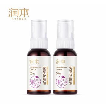 润本紫草护肤油50ml×2瓶喷头式
