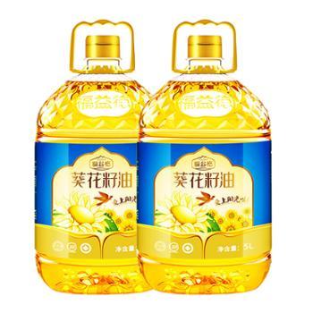 福益德 葵花籽油物理压榨一级植物食用油 5L*2桶