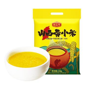 福益德 山西特产黄小米 2.5kg