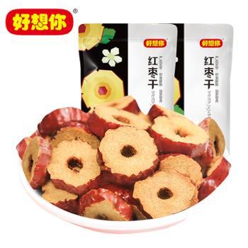 好想你红枣干无核免洗即食200gx2袋红枣脆片泡水干吃脆枣